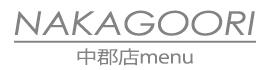 中郡店メニュー